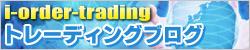 アイ・オーダートレーディングブログ